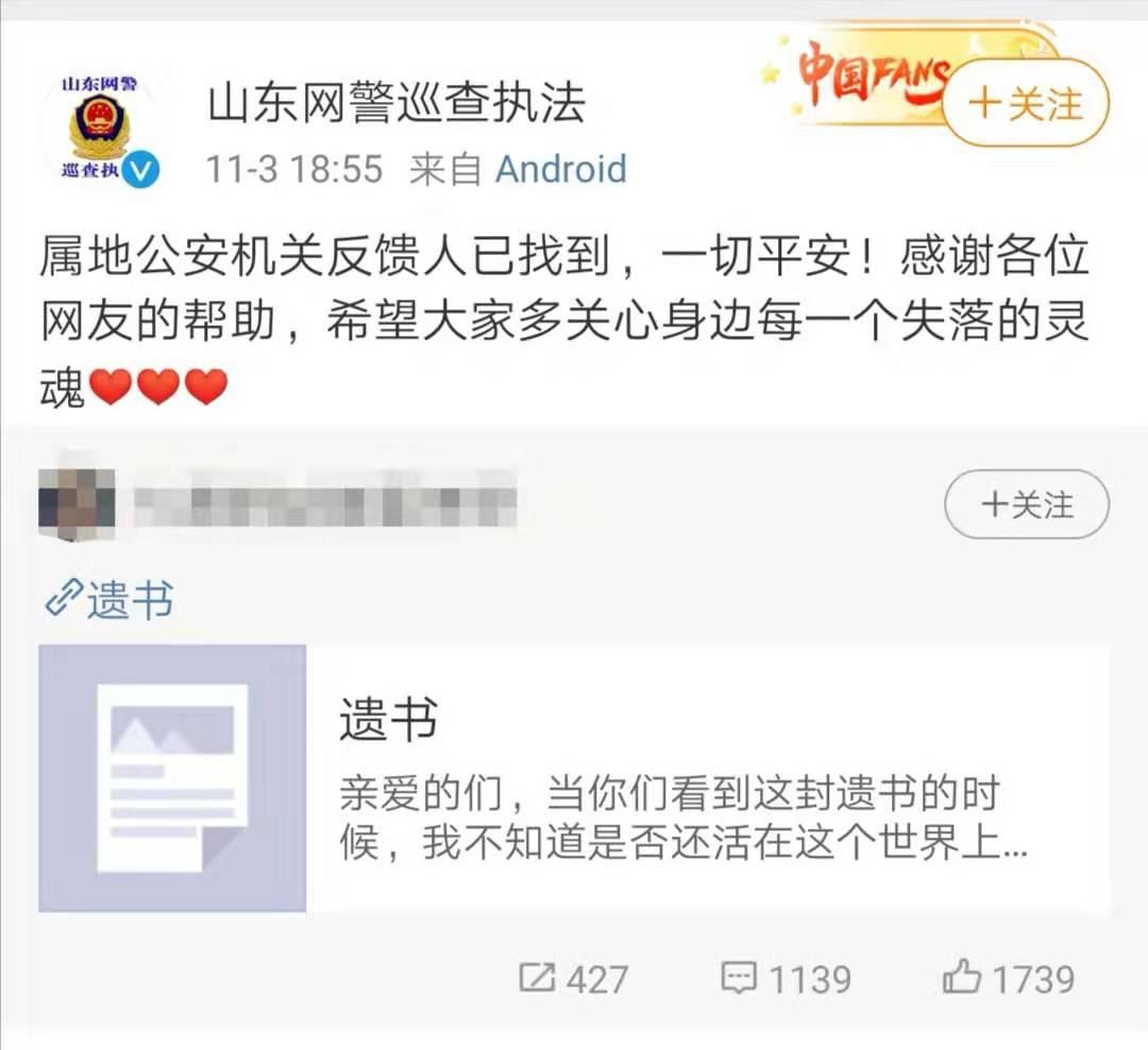 22岁鲁能女球迷网络发布遗书 山东网警:人已找到,一切平安