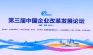 【聚焦中国企业改革发展论坛】搭建平台 助推山东经济高质量发展