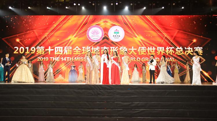 36个国家50名佳丽齐聚济南,2019全球城市形象大使世界杯总决赛精彩上演