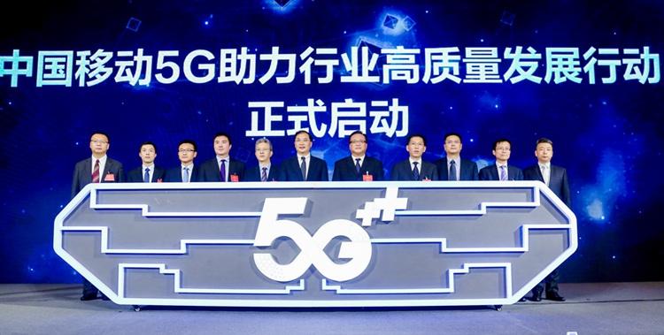 中国企业改革发展论坛|5G融入百业 促进高质量发展