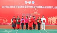 2019济南市社会体育指导员健身技能精品项目展示大赛举行
