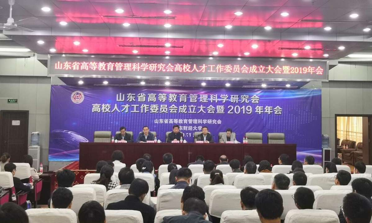 山东省高等教育管理科学研究会高校人才工作委员会成立