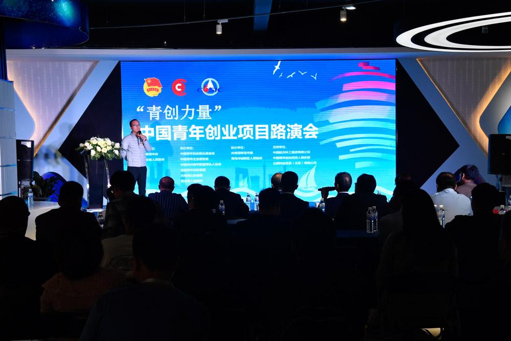 青创赛|中国青年创业项目路演会3天达成4.12亿元投资意向