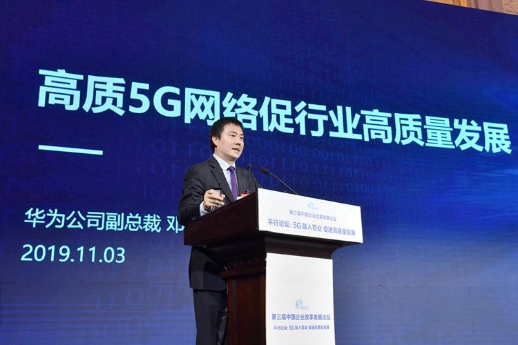 华为技术有限公司邓泰华:18秒造一部手机 5G助力高端制造业发展