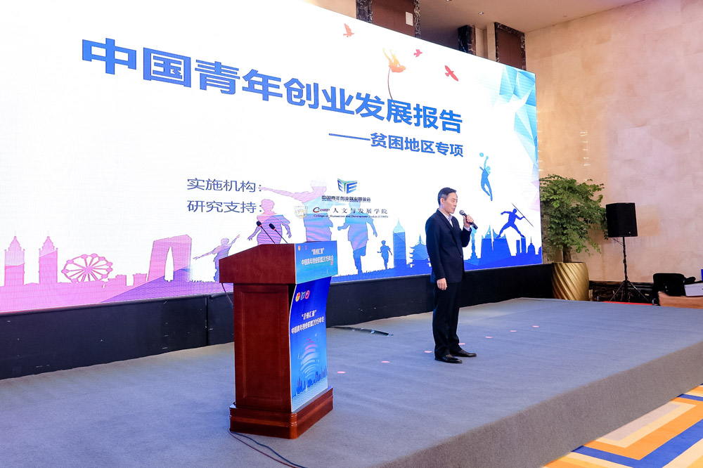 """中国贫困地区青年创业发展现状发布 如何不让创业""""短命""""专家现场支招"""