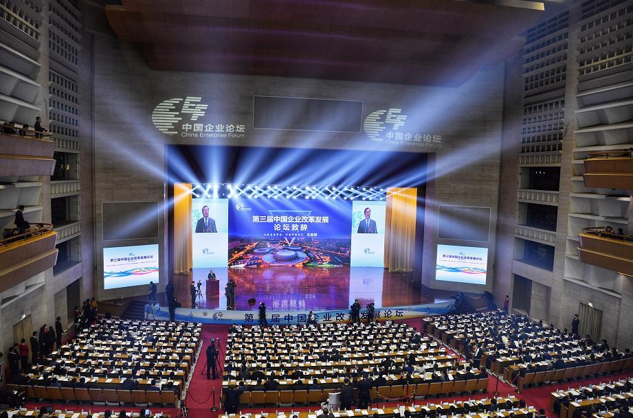 第三届中国企业改革发展论坛举办五大平行论坛 徐留平谭旭光等大咖们圆桌对话说了什么?
