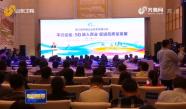 【聚焦中国企业改革发展论坛】平行论坛:聚焦热门话题 共谋合作发展