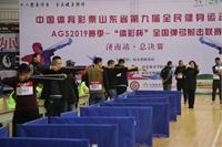 趣味十足!山东省第九届全民健身运动会弹弓射击比赛总决赛举行