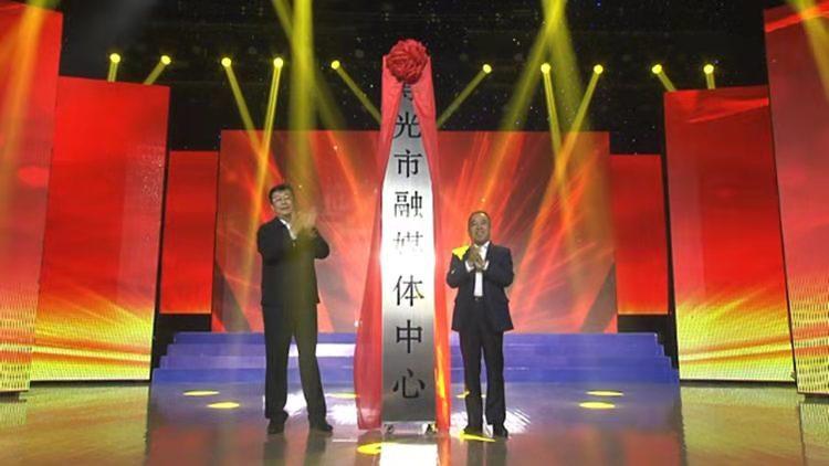 寿光市融媒体中心揭牌