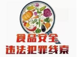 打响舌尖保卫战!聊城阳谷征集食品安全违法犯罪线索