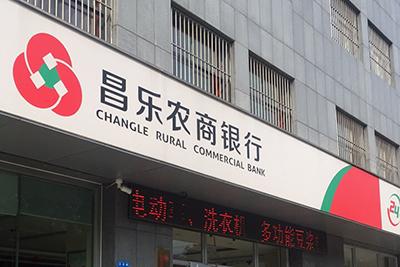 共计被罚40万元!山东昌乐农商行降低信贷条件向企业放贷