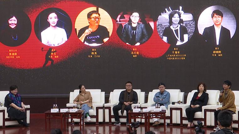 李玉等山东籍影人分享创作之路:青年导演要找到和时代的联系