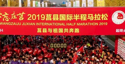 87秒丨明年见!日照2019莒县国际半程马拉松精彩瞬间集锦