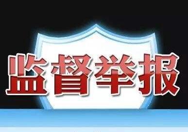 东营垦利区纪委区监委公布漠视侵害群众利益问题专项整治监督举报方式