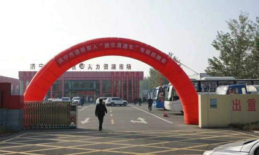 """济宁举办退役军人""""就业直通车"""" 专场招聘会"""