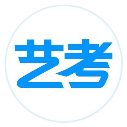 @艺考生 山东2020年美术类、文学编导类专业统考12月15日进行 附往年真题!