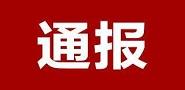 """山东城乡环卫一体化暗访通报:淄博第一 东营""""垫底"""""""