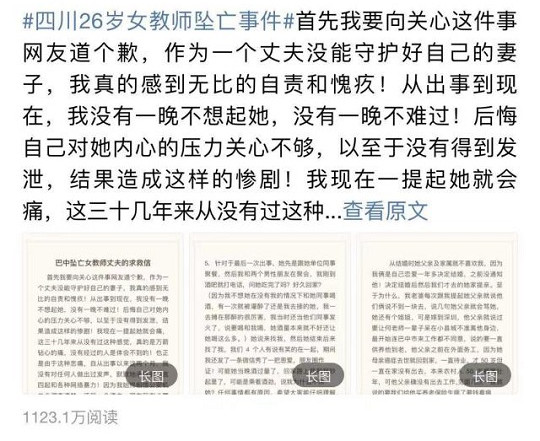 四川跳楼坠亡女教师丈夫发8000字长文:没有家暴,已通过测谎