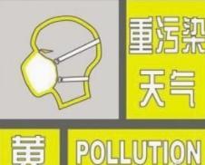 海丽气象吧|弱冷空气过境,聊城解除重污染天气黄色预警