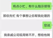 """小心""""领导""""加微信!潍坊发生多起微信诈骗案件"""