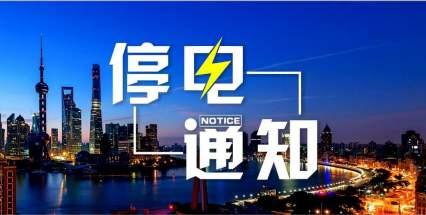 济宁市民注意!11月7日起到月底这些线路将进行停电检修