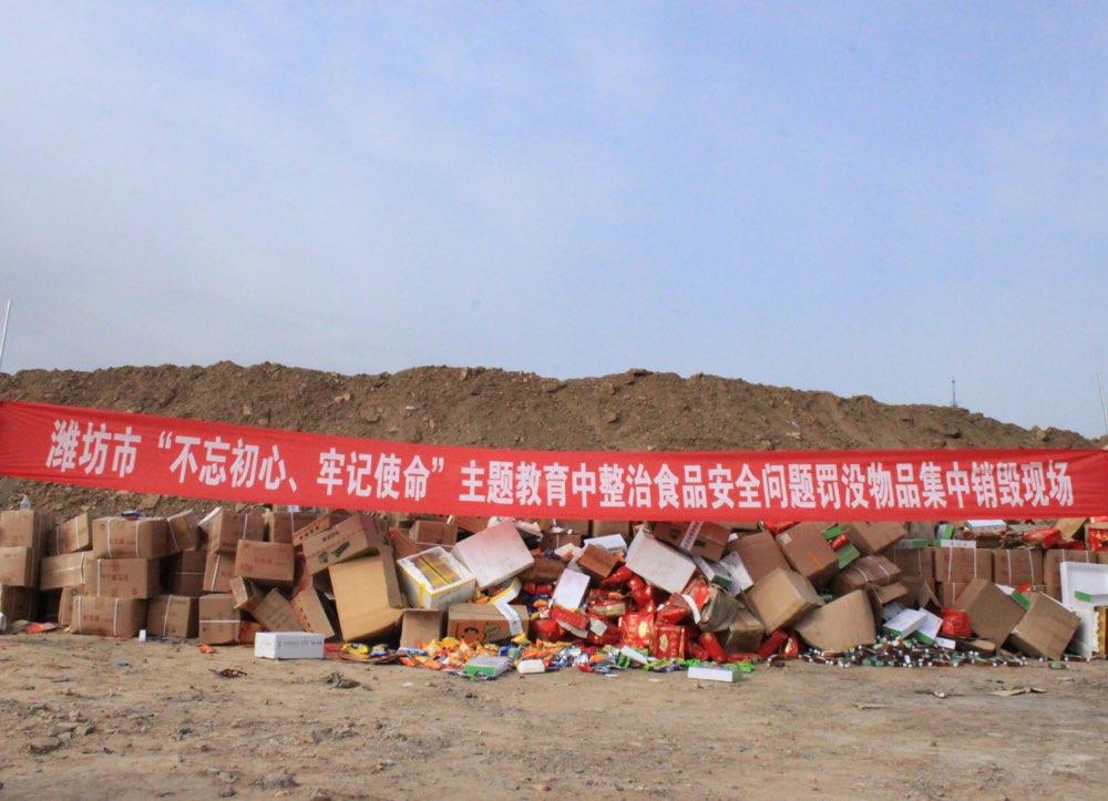 潍坊市集中销毁8000余件假冒伪劣食品 货值总金额100余万元