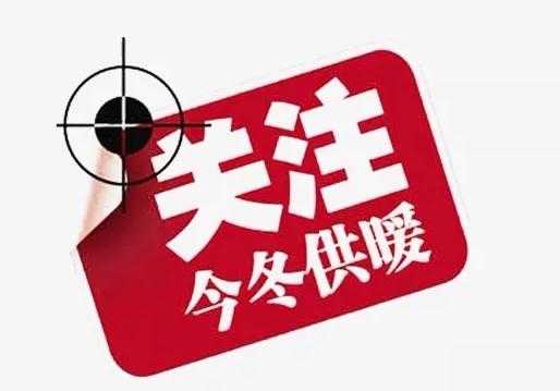 请互相转告!今天起滨州博兴各小区热用户室内管网充水试压