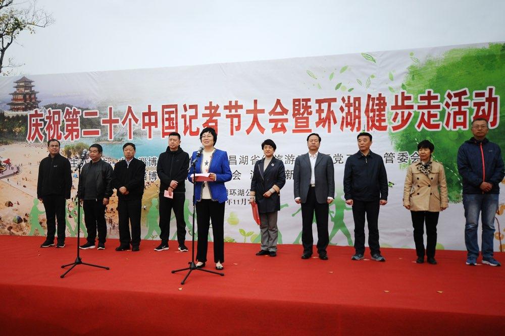 淄博市新闻工作者环湖健步走 庆祝第二十个记者节