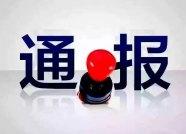 新泰市自然资源和规划局副科级干部郭吉军接受审查调查