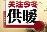 供暖倒计时!滨州城区一二级管网今明两天提温供热,15日达标供热