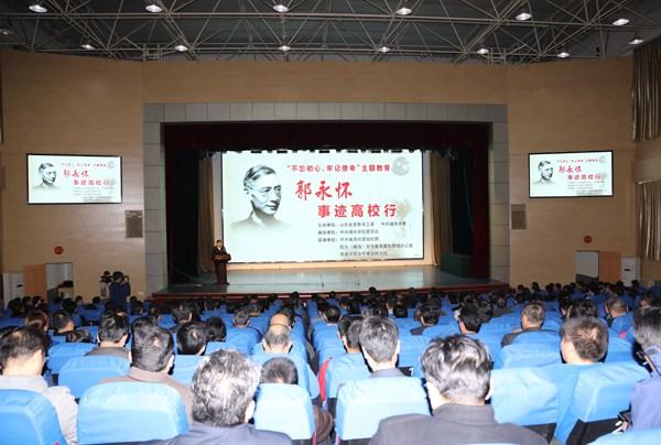 潍坊学院举行郭永怀事迹报告会 汲取奋进力量 践行初心使命