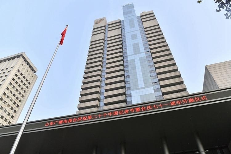 向祖国致敬!山东广播电视台举行庆祝记者节暨台庆71周年升旗仪式