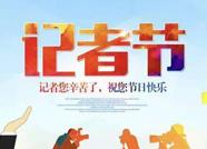 @滨州新闻工作者:市委书记佘春明发《贺信》致敬记者节