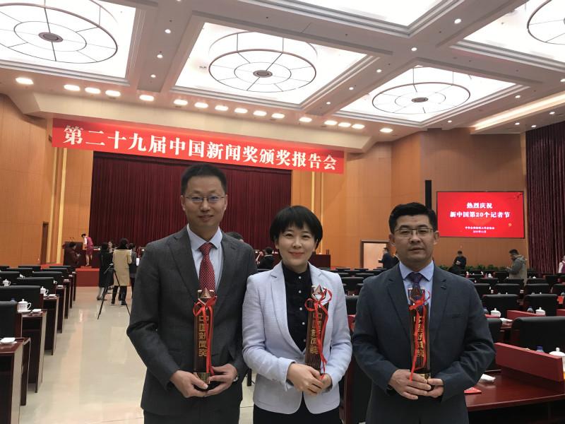 25秒丨第二十九届中国新闻奖颁奖报告会在北京举行 山东台获奖作品主创站上领奖台