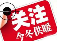 滨州邹平供热管道打压、注水工作正在进行(附供暖须知)