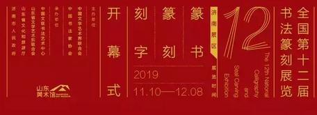 """书法界""""国展""""!全国第十二届书法篆刻展11月10日在济南开幕"""