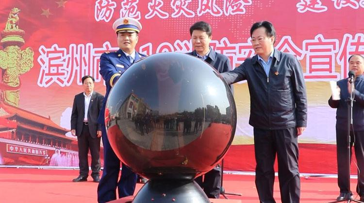 26秒|滨州举行119消防安全宣传月启动仪式,现场举行演习