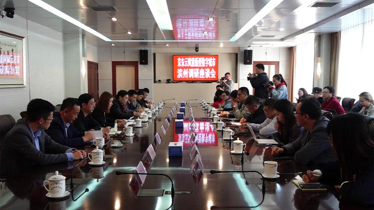 """""""互联网+""""新经济合作 京东联手滨州打造新型数字城市样板"""