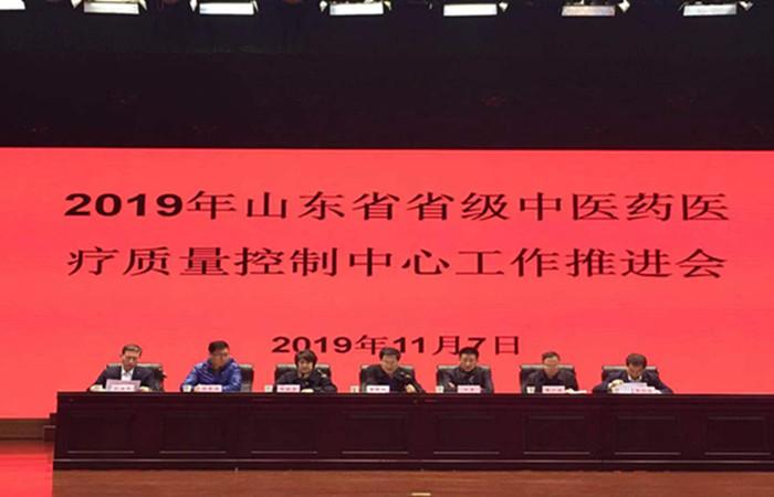 2019年山东省省级中医药质量控制中心工作推进会在济南召开