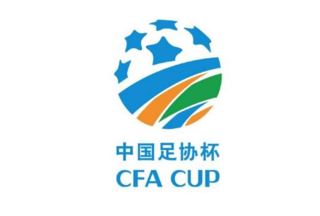 足协杯决赛次回合开球时间确定 鲁能申花决战虹口体育场