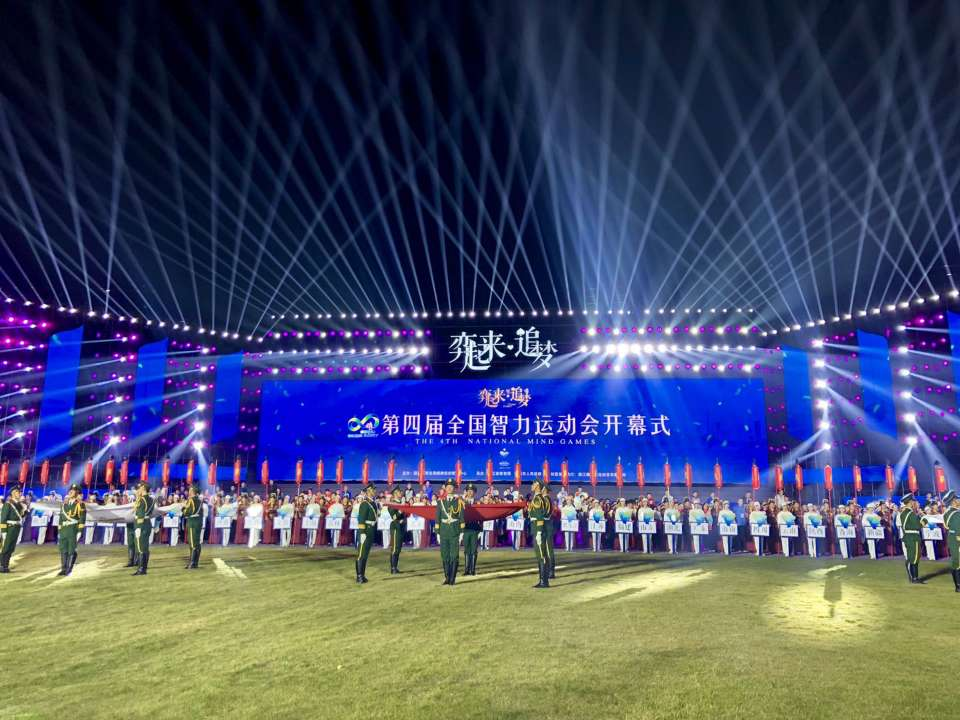 """""""弈起来·追梦"""" 第四届全国智力运动会在浙江衢州开幕"""