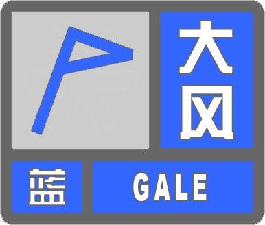海丽气象吧|滨州发布大风蓝色预