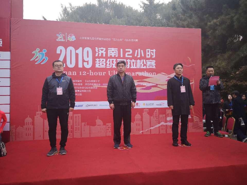 2019济南12小时超级马拉松赛开跑