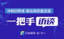 """政能量丨淄博市委书记江敦涛:以""""有解思维""""和冲刺姿态交出亮丽答卷"""