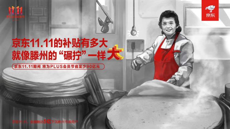 """像滕州""""碾拧""""一样大的补贴!京东11.11将为PLUS会员节省90亿元"""