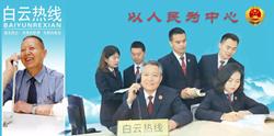 """省委常委、政法委书记林峰海对""""白云热线""""作出批示"""