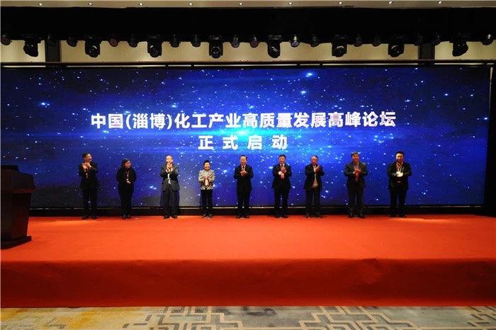中国(淄博)化工产业高质量发展高峰论坛开幕