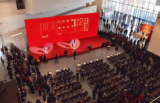 """书法界""""奥林匹克""""!全国第十二届书法篆刻展在山东美术馆开展"""