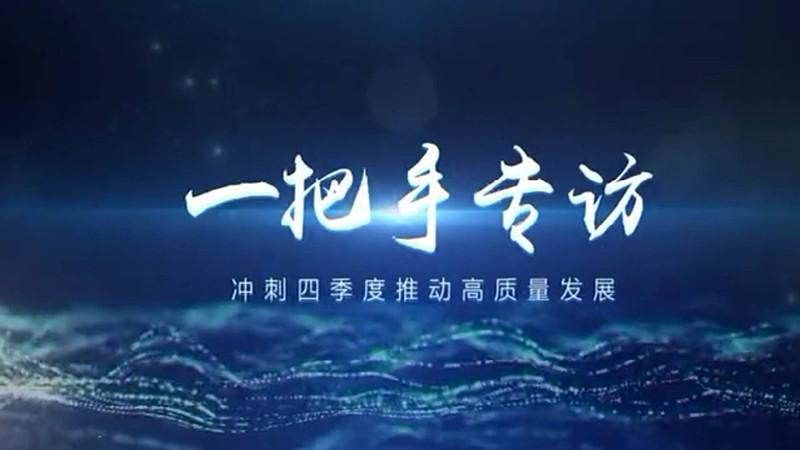 一把手专访丨滨州市委副书记、市长宇向东: 为全省经济稳增长作出滨州贡献