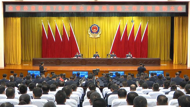 全省公安机关70周年大庆安保维稳工作总结表彰大会在济南召开